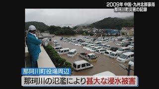 2009年 中国・九州北部豪雨 那珂川町災害の記録(那珂川市)