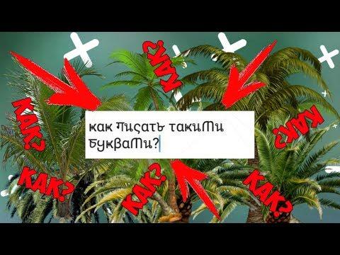 КАК ПИСАТЬ КРАСИВЫМИ БУКВАМИ // STAROVSKY // СПОСОБ ДЛЯ ANDROID // КАК ПИСАТЬ КРУТЫМИ БУКВАМИ //