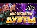 Стас Михайлов – Лорак - Повалий - Киркоров - Лепс - Дуэты 2015 (Live)/ Stas Mikhailov - Duets (Live)