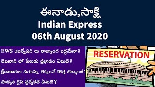 06th August 2020  INDIAN EXPRESS and EENADU News paper Analysis explained in Telugu