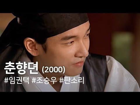 춘향뎐 Chunhyang (2000)
