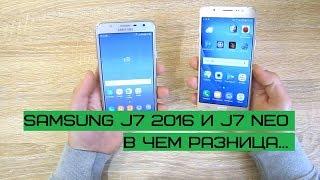 Какой Samsung Galaxy J7 выбрать? Что лучше J7 Neo или J7 2016?