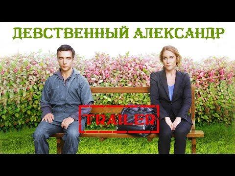 Девственный Александр HD (2012) / Virgin Alexander HD (комедия)