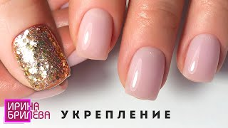 Manicure 💝 STRENGTHENING thin nails 💝 Making a beautiful square shape 💝 Irina Brilyova