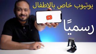رسميا يوتيوب كيدز يوتيوب خاص بالاطفال بالعربي YouTube Kids screenshot 2