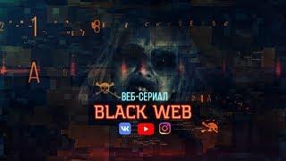 Трейлер Black Web (18+)