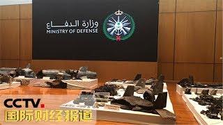 [国际财经报道] 沙伊局势紧张 伊朗边境地区武力高度戒备 | CCTV财经