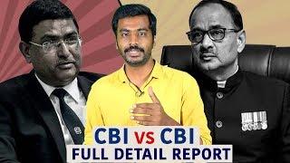 CBI க்குள் கோஷ்டி மோதல்...என்ன நடந்தது? #CBIVsCBI