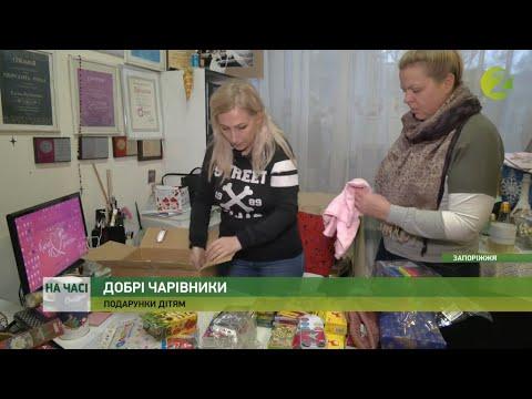 Телеканал Z: На часі - «Чарівники»: волонтери готують різдвяні презенти дітям загиблих в АТО та ООС - 30.11.2020
