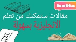 مقالات رائعة ستمكنك من تعلم الانجليزية Easy to read and understand articles