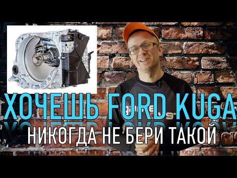 Вот почему Ford Kuga 2 это не RAV4