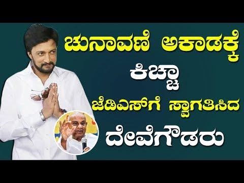 JDS News   Kiccha Sudeep Entry in Politics For Karnataka Assembly Elections 2018  YOYO Kannada News