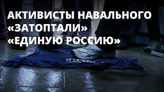 Активисты Навального «затоптали» «Единую Россию»