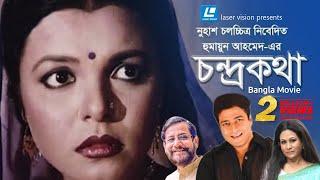 Chondro Kotha | Bangla Movie | Humayun Ahmed | Ferdous, Shaon, Asaduzzaman Noor