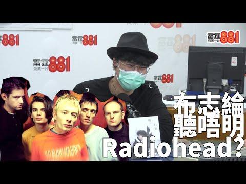 【GiveYou5】Alan老婆最鍾意「餵」佢!?布志綸話自己聽唔明Radiohead!