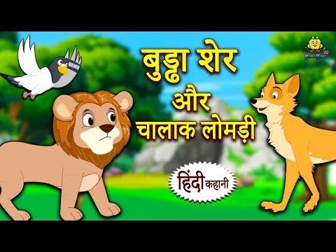 बुड्ढा शेर और चालाक लोमड़ी - Hindi Kahaniya for Kids | Stories for Kids | Moral Stories for Kids