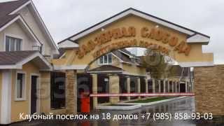 Коттедж под ключ. Заозерная Слобода - клубный поселок на 18 домов.(, 2013-08-14T12:13:45.000Z)