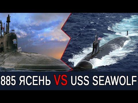 АПЛ проекта Ясень 885 Северодвинск против USS Seawolf SSN 21