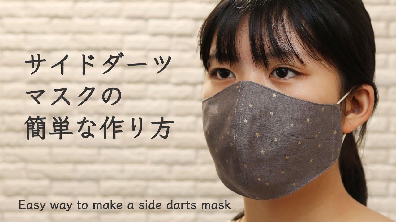 型紙 ダーツ マスク