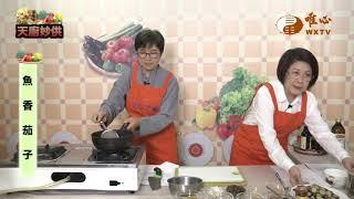 陳淑禎賢士 - 魚香茄子&糖醋里肌【天廚妙供28】| WXTV唯心電視台