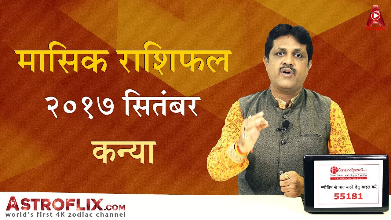 Kanya Rashifal September 2017 (कन्या राशिफल सितंबर २०१७) | Virgo Horoscope  September 2017 in Hindi