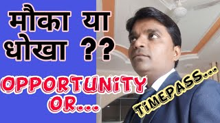 Opportunity or Timepass   Opportunity   मौका या धोखा   मौका  