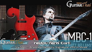 Cort Mbc 1 Matthew Bellamy Signature Guitar