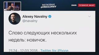 ОТРАВЛЕНИЕ Навального НОВИЧКОМ! Повторение сценария Скрипалей? Обсуждение с Соловьевым
