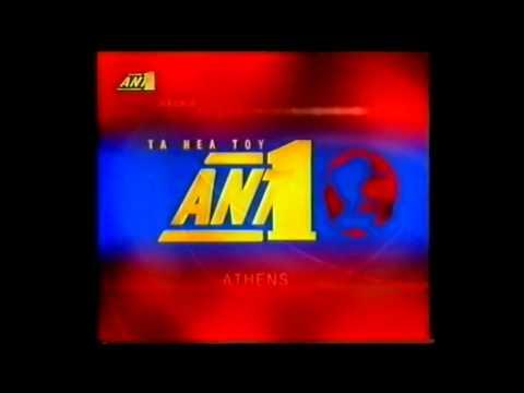 ANT1 NEWS 2006