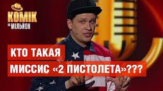 Юмор для богатых и безумное ЭГО – Александр Сас – Комик на миллион | ЮМОР ICTV