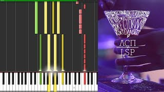 Download ЛСП — Коктейль — [Synthesia] Mp3 and Videos