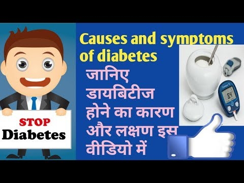Diabetes causes and symptoms in hindi |sugar disease |