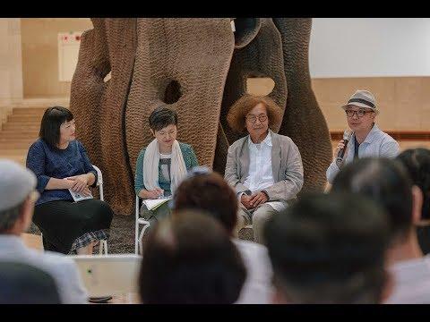 「以光織界:徐永旭的藝術世界」開幕論壇影片