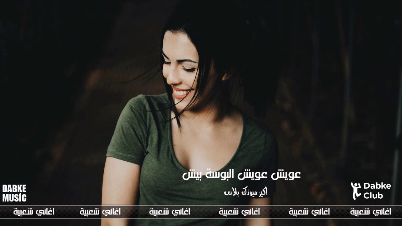 عويش عويش البوسة بيش دبكات سوريه 2020 حصريا