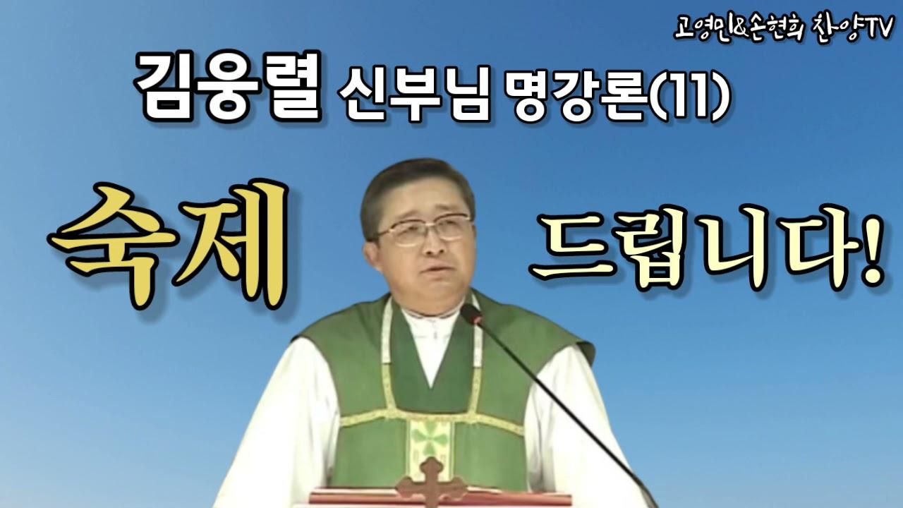 김웅렬 신부님 명 강의 고영민&손현희 찬양TV