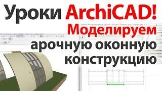 Уроки ArchiCAD (архикад) Моделируем арочную оконную конструкцию