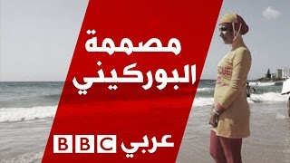 مصممة البوركيني في مقابلة مع بي بي سي