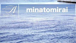 [Staff Vlog] minatomirai (HDR)