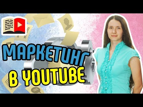 Три основных совета по маркетингу на YouTube