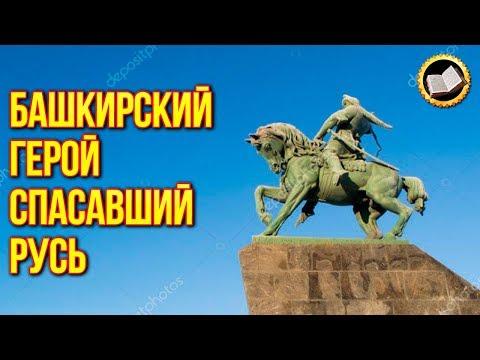 САЛАВАТ ЮЛАЕВ. Башкирский Герой, спасавший Русь от Романовых