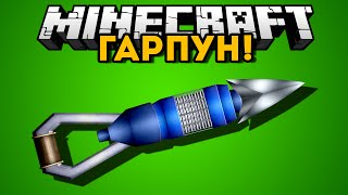 Японский Гарпун (Человек Паук без Паутины) - Обзор модов Minecraft (HOOKSHOT MOD)