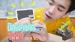 บัตรเครดิตไฟฟ้า รวมทุกบัตรไว้ในบัตรเดียว!!  รูดซื้อกล้องใหม่