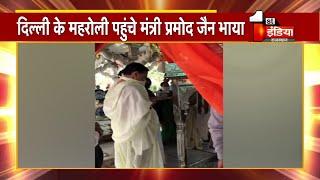 Delhi के महरोली पहुंचे मंत्री Pramod Bhaya, दादा गुरु के दर्शन कर विधिवत पूजा अर्चना की