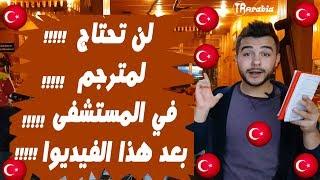 أهم عبارات  اللغة التركية #الجزء 8 # عند الطبيب #شرحاً # نطقاً #كتابةً