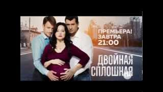 «Двойная сплошная»: премьера 9 ноября