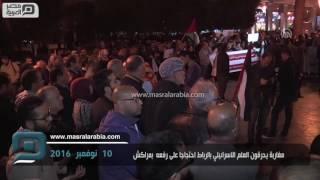 مصر العربية | مغاربة يحرقون العلم الاسرائيلي بالرباط احتجاجا على رفعه بمراكش