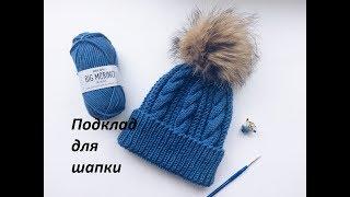 Подкладка для шапочки