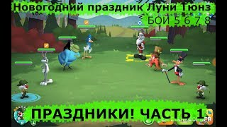 Looney Tunes. БЕЗУМНЫЙ МИР - ARPG ПРОХОЖДЕНИЕ. ПРАЗДНИКИ! ЧАСТЬ 1 БОЙ 5 6 7 8