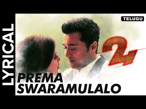 Lyrical: Prema Swaramulalo | Full Song with Lyrics | 24 Telugu Movie