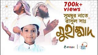 সুমধুর নাতে রাসুল সা. - Muhammad - মুহাম্মদ - Bangla Islamic Song 2019